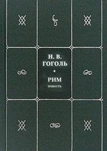 Обложка книги  - Рим
