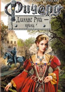 Обложка книги  - Ричард Длинные Руки – принц