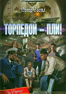 Обложка книги  - Торпедой – пли!