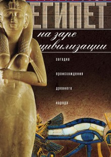 Обложка книги  - Египет на заре цивилизации. Загадка происхождения древнего народа