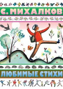 Обложка книги  - Любимые стихи