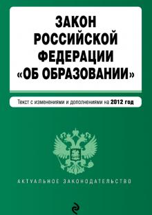 Обложка книги  - Закон Российской Федерации «Об образовании». Текст с изменениями и дополнениями на 2012 год