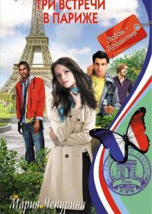 Обложка книги  - Три встречи в Париже