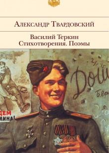 Обложка книги  - Василий Теркин. Стихотворения. Поэмы