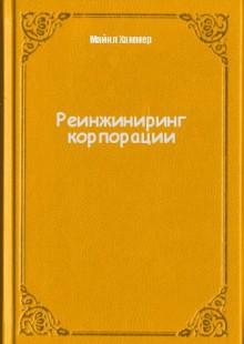 Обложка книги  - Реинжиниринг корпорации
