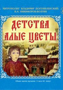 Обложка книги  - Детства Алые цветы