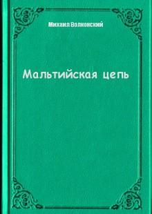 Обложка книги  - Мальтийская цепь