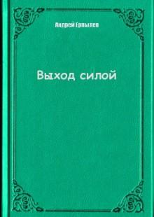 Обложка книги  - Выход силой