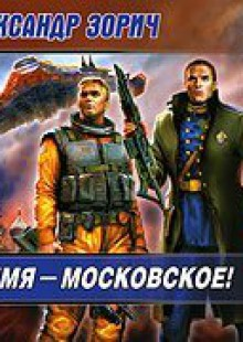 Обложка книги  - Время – московское!