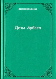 Обложка книги  - Дети Арбата