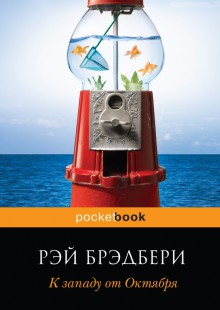 Обложка книги  - К западу от Октября (сборник)