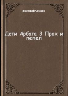 Обложка книги  - Дети Арбата 3 Прах и пепел