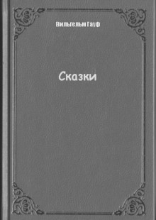 Обложка книги  - Сказки