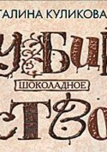 Обложка книги  - Шоколадное убийство