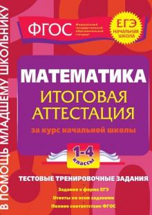 Обложка книги  - Математика. Итоговая аттестация за курс начальной школы. Тестовые тренировочные задания. 1-4 классы