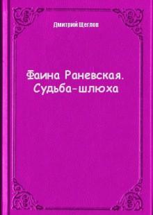 Обложка книги  - Фаина Раневская. Судьба-шлюха