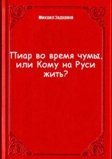 Обложка книги  - Пиар во время чумы, или Кому на Руси жить?