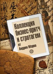 Обложка книги  - Коллекция бизнес-притч и стратагем от Андрея Мэрко
