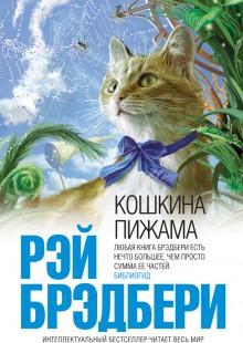 Обложка книги  - Кошкина пижама (сборник)