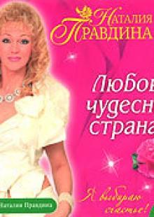Обложка книги  - Любовь – чудесная страна