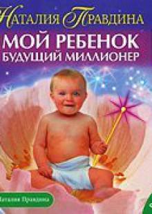 Обложка книги  - Мой ребенок – будущий миллионер!