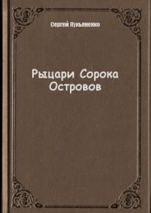 Обложка книги  - Рыцари Сорока Островов