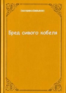 Обложка книги  - Бред сивого кобеля