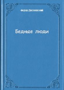 Обложка книги  - Бедные люди