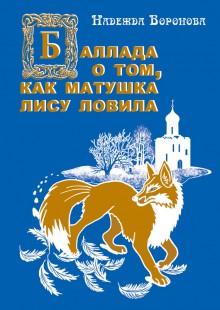 Обложка книги  - Баллада о том, как матушка лису ловила