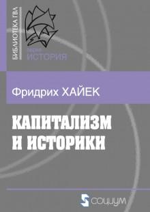 Обложка книги  - Капитализм и историки