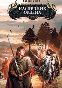 Обложка книги  - Наследник Ордена