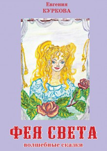 Обложка книги  - Фея Света