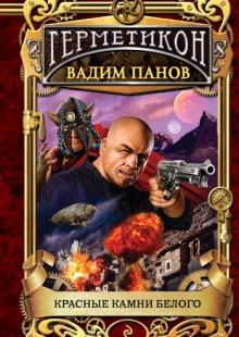 Обложка книги  - Красные камни Белого