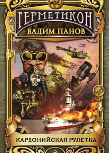 Обложка книги  - Кардонийская рулетка