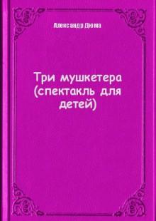 Обложка книги  - Три мушкетера (спектакль для детей)
