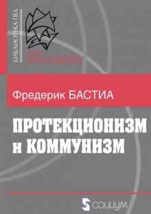 Обложка книги  - Протекционизм и коммунизм
