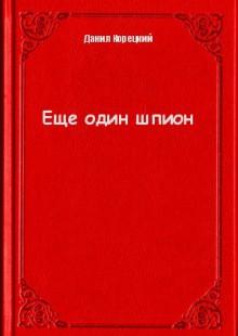 Обложка книги  - Еще один шпион