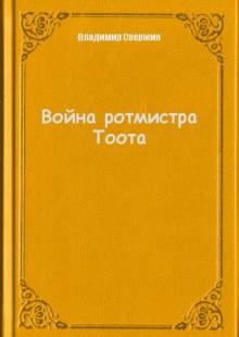 Обложка книги  - Война ротмистра Тоота