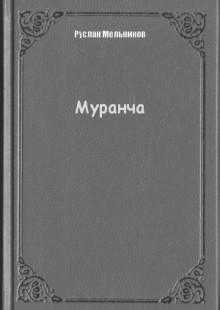 Обложка книги  - Муранча