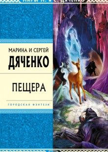 Обложка книги  - Пещера