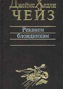 Обложка книги  - Реквием блондинкам