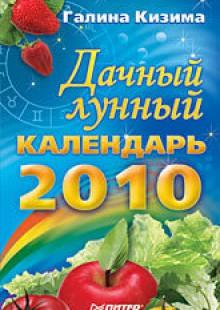 Обложка книги  - Дачный лунный календарь на 2010 год