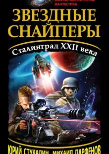Обложка книги  - Звездные снайперы. Сталинград XXII века