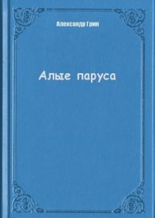 Обложка книги  - Алые паруса