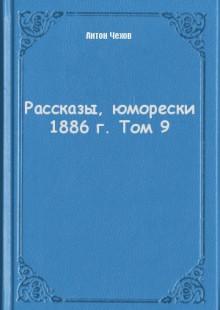 Обложка книги  - Рассказы, юморески 1886 г. Том 9