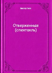 Обложка книги  - Отверженные (спектакль)