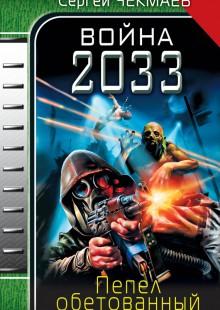 Обложка книги  - Война 2033. Пепел обетованный