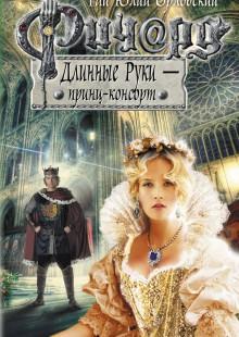 Обложка книги  - Ричард Длинные Руки – принц-консорт
