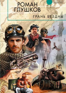 Обложка книги  - Грань бездны