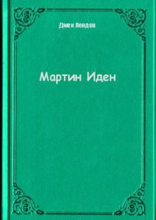 Обложка книги  - Мартин Иден